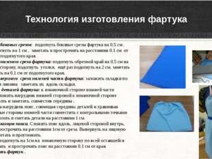 Технология изготовления фартука Обработка боковых срезов: подогнуть боковые с