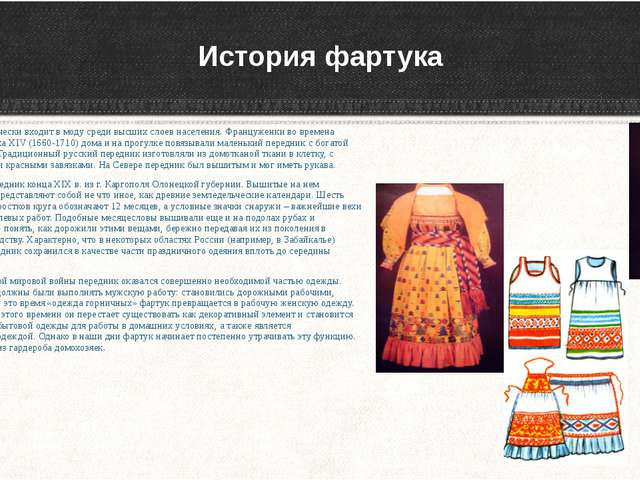 История фартука Передник периодически входит в моду среди высших слоев населе...