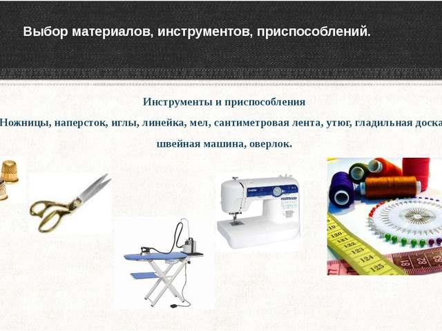 Выбор материалов, инструментов, приспособлений. Инструменты и приспособления...