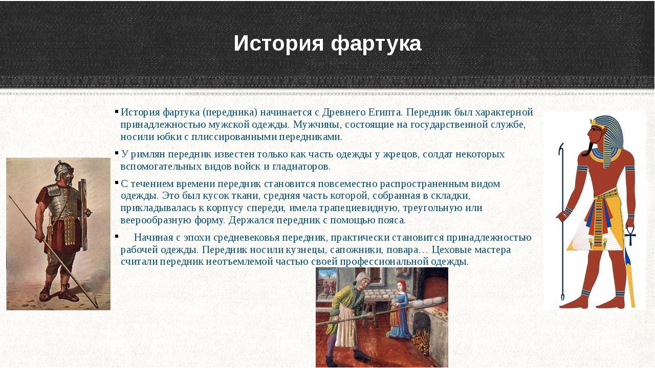 История фартука История фартука (передника) начинается с Древнего Египта. Пер...