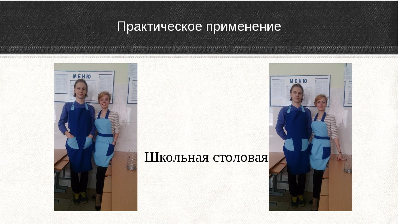 Практическое применение Школьная столовая.