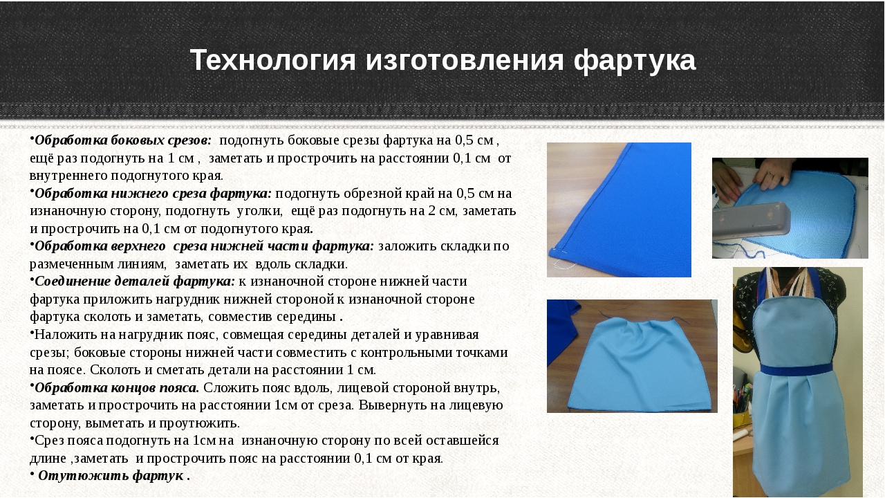 Технология изготовления фартука Обработка боковых срезов: подогнуть боковые с...