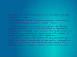 Шлагбаум- это подвижная перекладина. Если она опущена - путь закрыт, если п