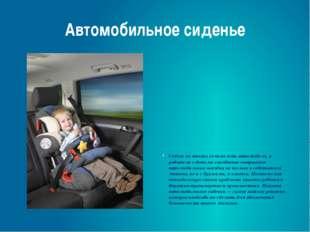 Автомобильное сиденье Сейчас во многих семьях есть автомобиль, и родители с д