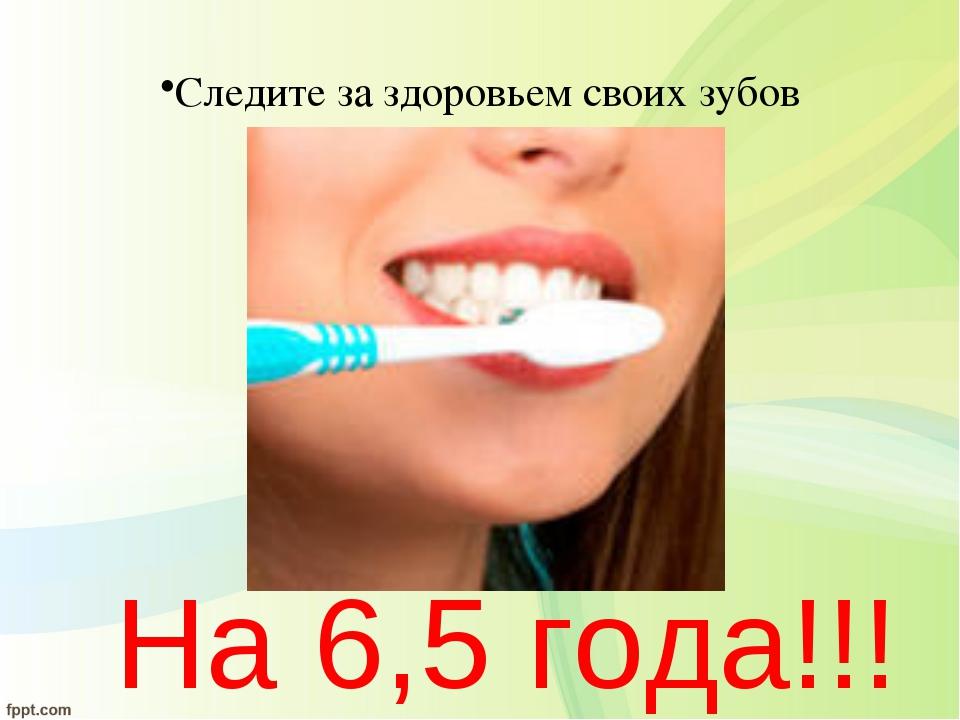 Следите за здоровьем своих зубов На 6,5 года!!!