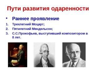 Пути развития одаренности Раннее проявление Трехлетний Моцарт; Пятилетний Мен