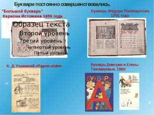 """""""Большой букварь"""" Кариона Истомина 1696 года Буквари постоянно совершенствова"""