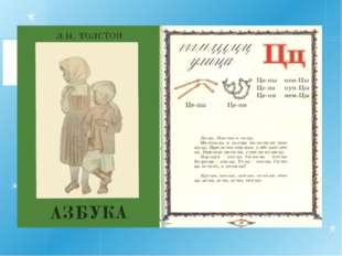 Лев Николаевич Толстой в своей усадьбе Ясная Поляна, на свои деньги, организо