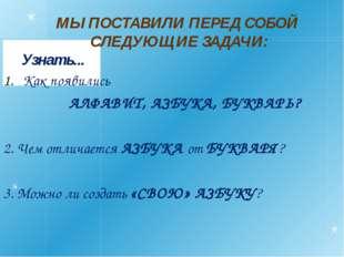 Как появились АЛФАВИТ, АЗБУКА, БУКВАРЬ? 2. Чем отличается АЗБУКА от БУКВАРЯ?