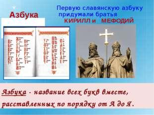 Азбука Первую славянскую азбуку придумали братья КИРИЛЛ и МЕФОДИЙ Своё назван