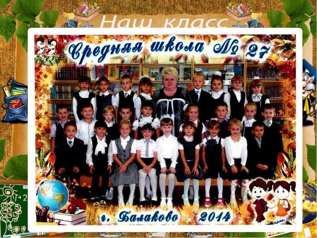 1-ф Дата рождения коллектива: 1сентября 2014года Место рождения: МАОУ СОШ №...