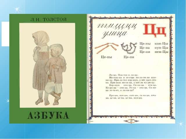 Лев Николаевич Толстой в своей усадьбе Ясная Поляна, на свои деньги, организо...