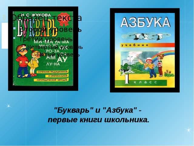 """""""Букварь"""" и """"Азбука"""" - первые книги школьника."""