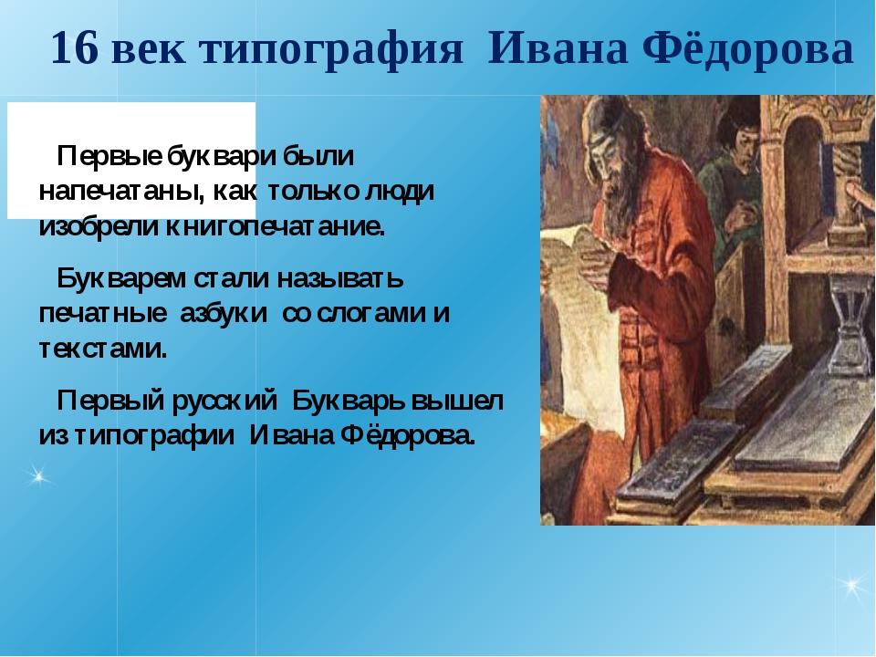 16 век типография Ивана Фёдорова Первые буквари были напечатаны, как только...