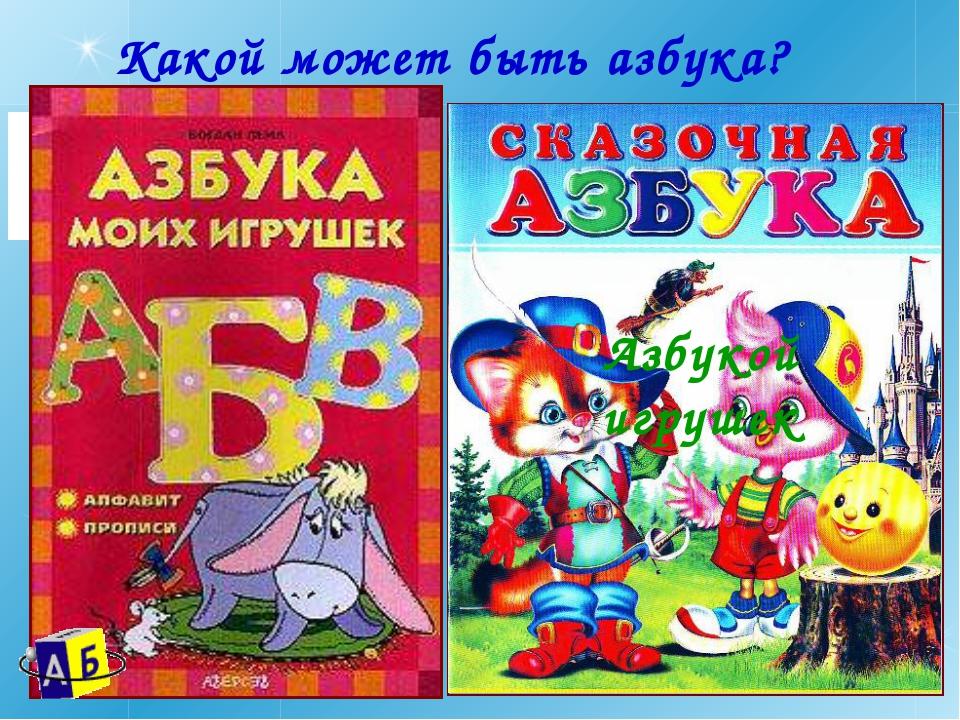Сказочной Какой может быть азбука? Азбукой игрушек