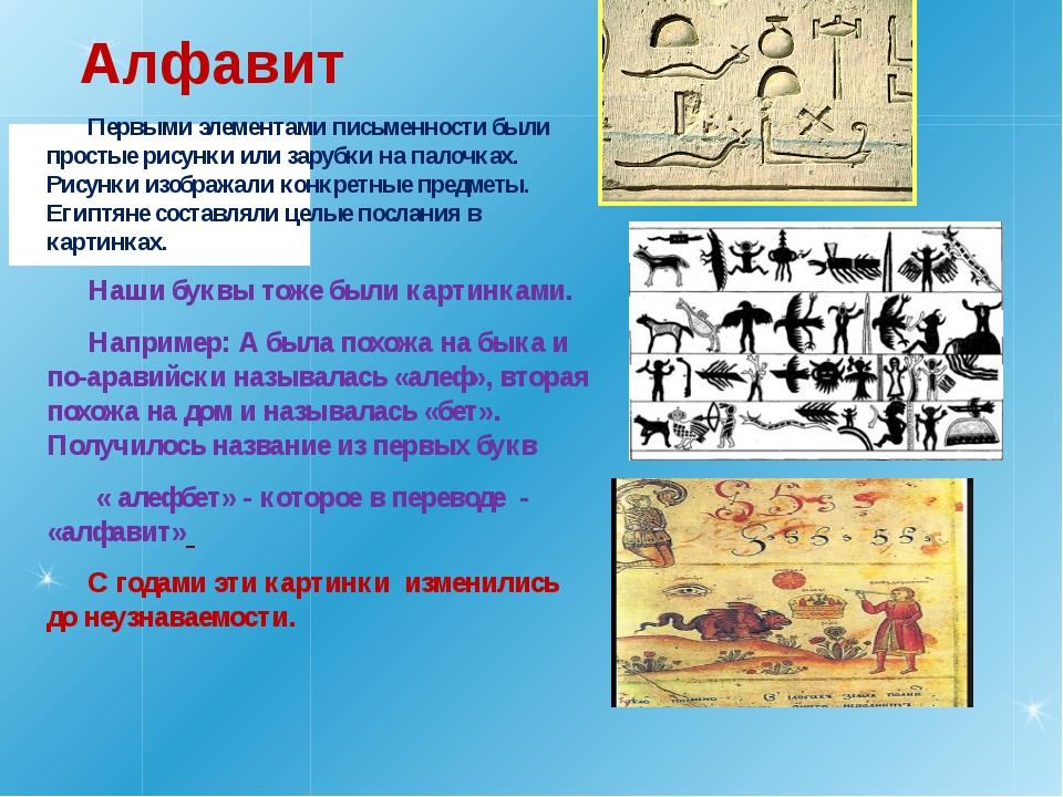 Алфавит Первыми элементами письменности были простые рисунки или зарубки на...
