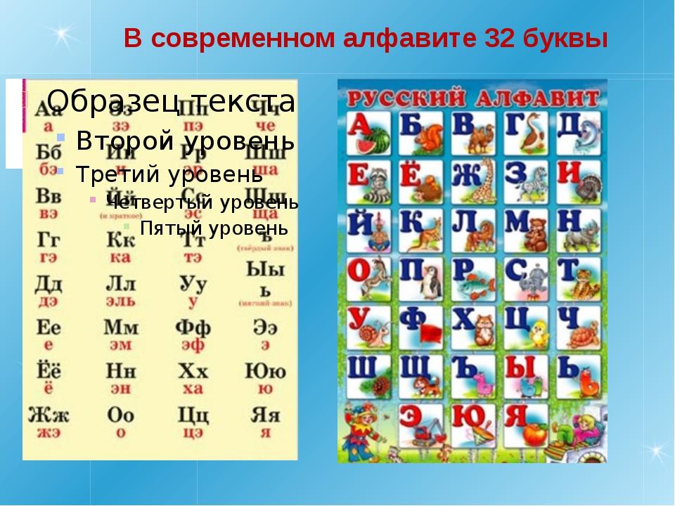 В современном алфавите 32 буквы