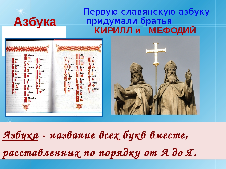 Азбука Первую славянскую азбуку придумали братья КИРИЛЛ и МЕФОДИЙ Своё назван...