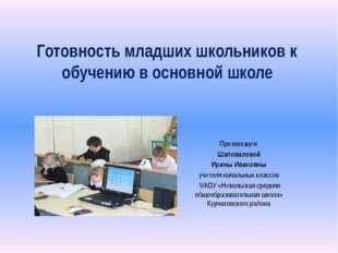 Готовность младших школьников к обучению в основной школе Презентация Шаповал