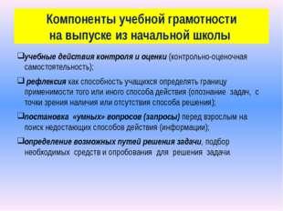 Компоненты учебной грамотности на выпуске из начальной школы учебные действия