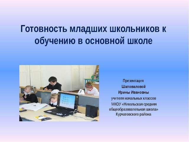 Готовность младших школьников к обучению в основной школе Презентация Шаповал...