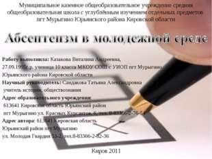 Работу выполнила: Казакова Виталина Андреевна, 27.09.1995г.р. ученица 10 клас