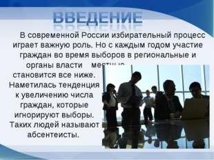 В современной России избирательный процесс играет важную роль. Но с каждым г