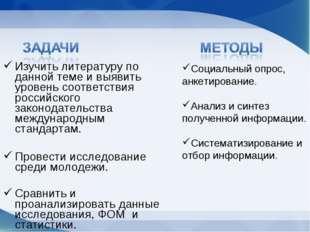 Изучить литературу по данной теме и выявить уровень соответствия российского