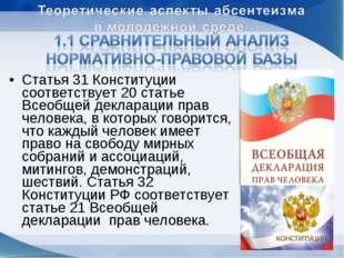 Статья 31 Конституции соответствует 20 статье Всеобщей декларации прав челове