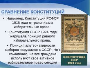 Например, Конституция РСФСР 1918 года отграничивала избирательные права. Кон