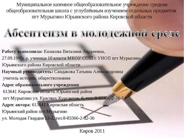 Работу выполнила: Казакова Виталина Андреевна, 27.09.1995г.р. ученица 10 клас...