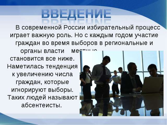 В современной России избирательный процесс играет важную роль. Но с каждым г...