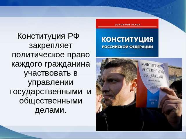 Конституция РФ закрепляет политическое право каждого гражданина участвовать...