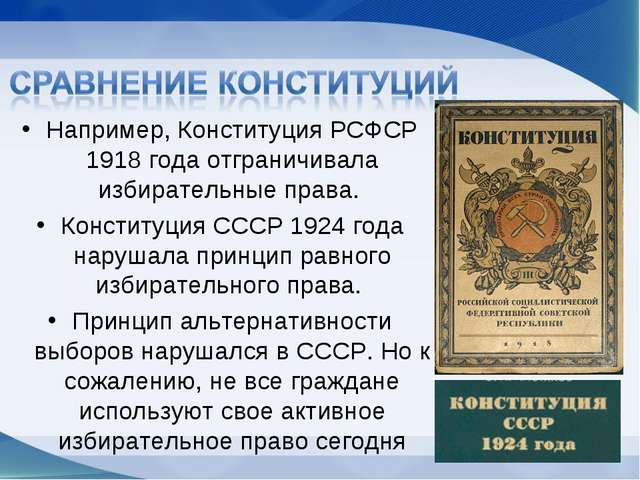 Например, Конституция РСФСР 1918 года отграничивала избирательные права. Кон...