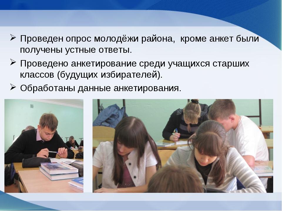 Проведен опрос молодёжи района, кроме анкет были получены устные ответы. Пров...