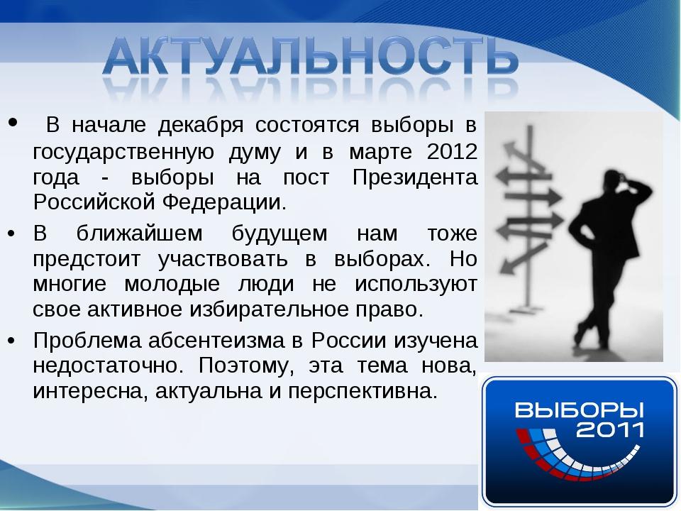 В начале декабря состоятся выборы в государственную думу и в марте 2012 года...