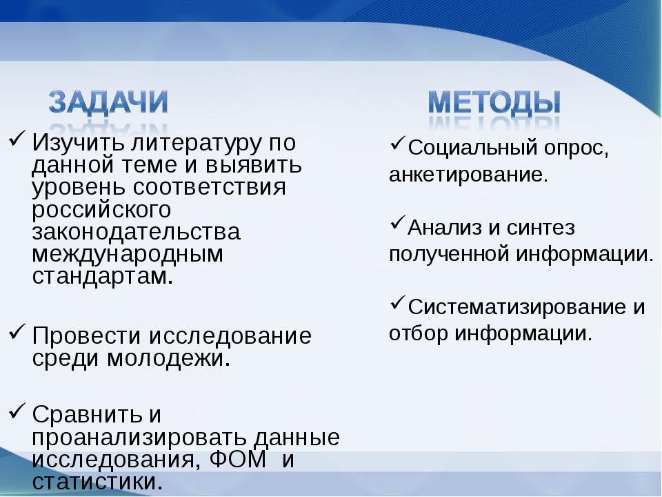 Изучить литературу по данной теме и выявить уровень соответствия российского...