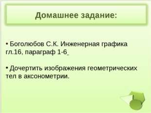 Боголюбов С.К. Инженерная графика гл.16, параграф 1-6 Дочертить изображения