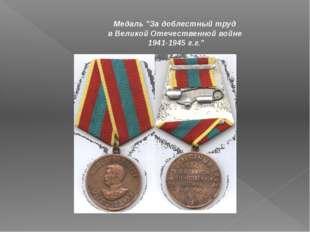 """Медаль """"За доблестный труд в Великой Отечественной войне 1941-1945 г.г."""""""