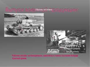Рабочие писали на боеприпасах, самолётах и танках послания бойцам Красной арм