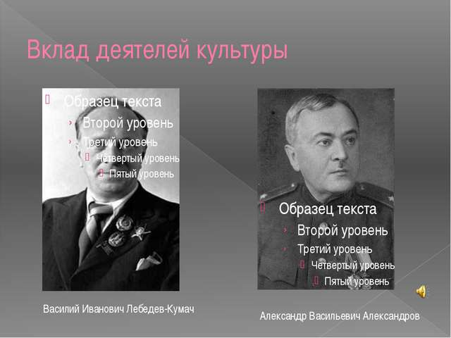 Вклад деятелей культуры Александр Васильевич Александров Василий Иванович Леб...