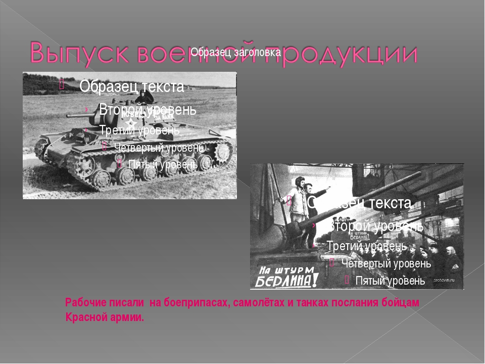 Рабочие писали на боеприпасах, самолётах и танках послания бойцам Красной арм...