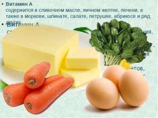 Витамин А содержится в продуктах животного происхождения. Это - сливочное мас
