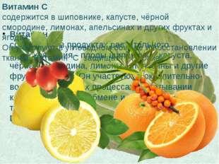 Витамин С содержится в продуктах растительного происхождения - плоды шиповник