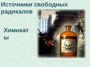 Химикаты Источники свободных радикалов