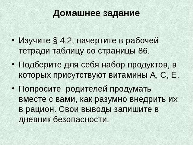 Домашнее задание Изучите § 4.2, начертите в рабочей тетради таблицу со страни...