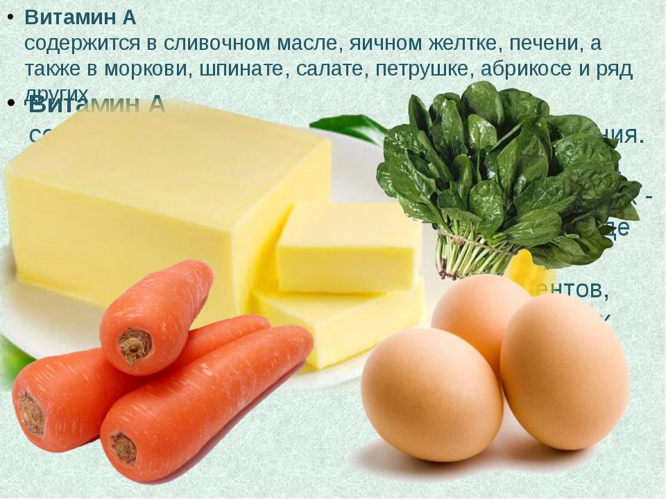 Витамин А содержится в продуктах животного происхождения. Это - сливочное мас...