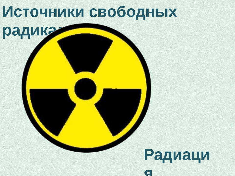Источники свободных радикалов Радиация