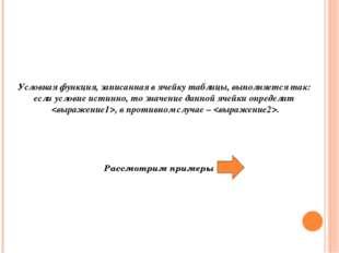 Условная функция, записанная в ячейку таблицы, выполняется так: если условие