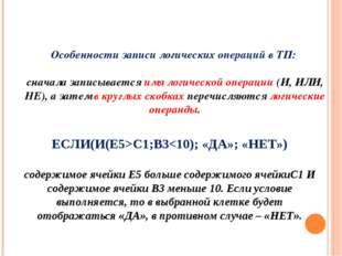 Особенности записи логических операций в ТП: сначала записывается имя логичес